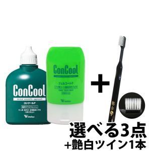 コンクール ジェルコートF90g/コンクールF100ml よりどり3点セット+ 艶白ツイン歯ブラシ(...
