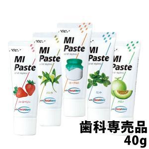 MIペースト(40g) 1本 MI Paste 全国無料便