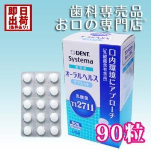 【期間限定】ライオン乳酸菌 LS1 歯科用オーラルヘルスタブレット90粒(約30日分) × 1個