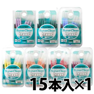 歯間ブラシ クリアデント スーパークリーン(お徳用) 歯間ブラシ15本入