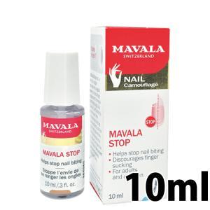 マヴァラ バイターストップN 10ml 爪噛み・指しゃぶり・指吸いにお悩みの方必見! 爪を噛んだりな...