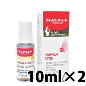 マヴァラ バイターストップN 10mL ×2本