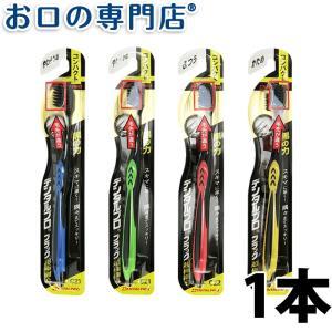 デンタルプロ ブラックハブラシ(超極細毛 コン...の関連商品2