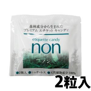 エチケットキャンディ non(ノン)×1個...