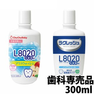 L8020乳酸菌入マウスウォッシュ300ml ア...の商品画像