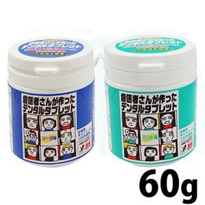 歯医者さんが作ったデンタルタブレット ボトルタイプ 60g【歯科専売品】