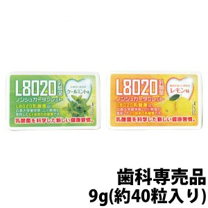 ドウシャ L8020乳酸菌 タブレット 9g(約40粒入) × 1個