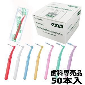 新パッケージ サンスター ガム・プロズ 歯間ブラシL字型 50本入  臼歯部への操作性が大幅アップで...