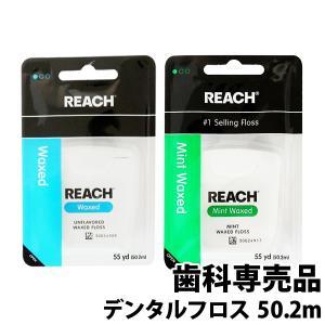 J&J REACH(リーチ)デンタルフロス 55ヤード(50.2m)  歯科専売品