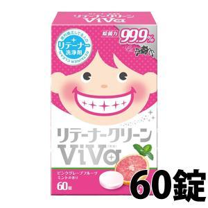 リテーナークリーン ViVa(美歯)60錠入