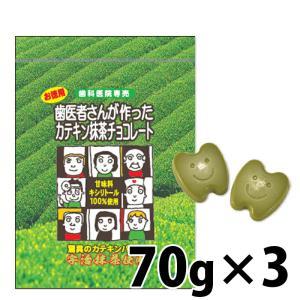 歯医者さんが作った カテキン抹茶チョコレート 70g×3個  宅配便送料無料