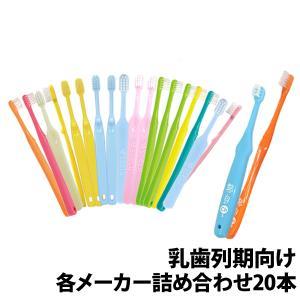 歯科専売品 子供用 歯ブラシ × 20本 (チャイルド/ジュニア) メール便送料無料