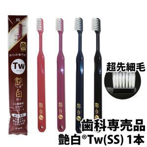 歯ブラシ 艶白Twツイン(二段植毛)×1本(SS)日本製