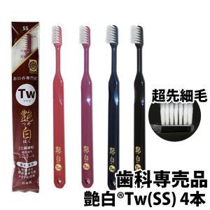 歯ブラシ 艶白Twツイン(二段植毛)4本(SS)【日本製】 メール便送料無料