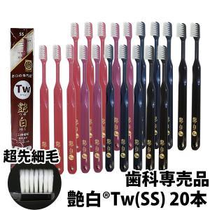 歯ブラシ 艶白Twツイン(二段植毛)×10本(SS)日本製