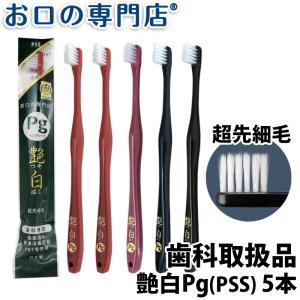 今だけ!プレゼント付 艶白Pgペングリップ歯ブラシ×5本(PSS)日本製 あすつく 宅配便送料無料|okuchi