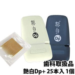 三角ようじ お口の専門店 艶白 Dp+ デンタルピッククリーナー+(プラス)25本入 携帯ケース付き...