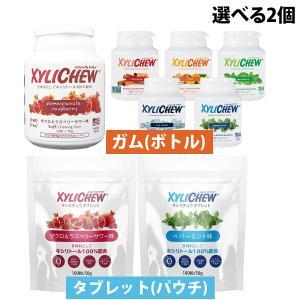 キシリトール100% Xylichew(キシリチュウ)ボトル タブレット・ガム×2個セット  キシリ...