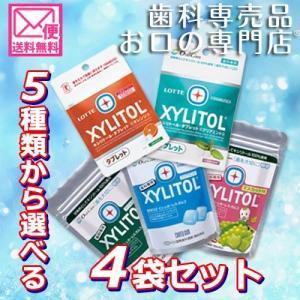 【メール便を選択で送料無料】選べる4袋 ロッテ キシリトール(ガム/タブレット)詰め合わせセット