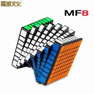 MoYu 教室 MF8 8 × 8 × 8 ルービックキューブ 8 層 マジック ルービックキューブ 8 × 8 立方マジコ Profiss okuda-store