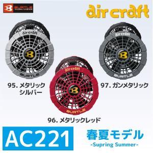 【特典付/在庫商品】空調服 バートル BURTLE AC221シリーズ ファンユニット 春夏 エアークラフト 作業服 作業着 aircraft
