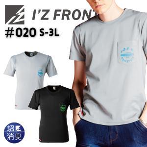 アイズフロンティア  020 超消臭半袖クルーネックシャツ|okugaiitem