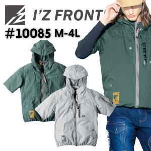 アイズフロンティア  10085 フルハーネス対応・超消臭・綿100% A.S. 半袖フーディッドジャケット|okugaiitem