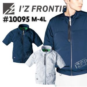 アイズフロンティア  10095 フルハーネス対応・超消臭A.S.半袖ワークジャケット|okugaiitem