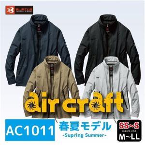 M〜LL在庫商品 空調服 バートル BURTLE AC1011シリーズ [SS-LL] 春夏 エアークラフト ジャケット 作業服 作業着 ユニセックス aircraft|okugaiitem