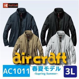 在庫商品 空調服 バートル BURTLE AC1011シリーズ [3L] 春夏 エアークラフト ジャケット 作業服 作業着 ユニセックス aircraft|okugaiitem