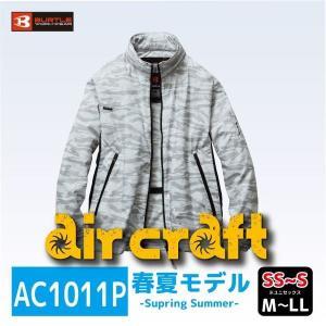 M〜LL在庫商品 空調服 バートル BURTLE AC1011Pシリーズ [SS-LL] 春夏 エアークラフト ジャケット 作業服 作業着 ユニセックス aircraft|okugaiitem