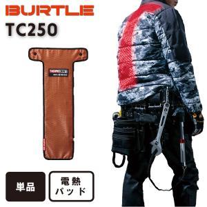 バートル BURTLE 2021秋冬 TC250 サーモクラフト(電熱パッド) 単品 okugaiitem