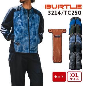 TC250セット バートル BURTLE 2021秋冬 3214 軽防寒ベスト(ユニセックス)XXL TC250 サーモクラフトセット|okugaiitem