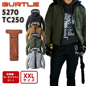 TC250セット バートル BURTLE 秋冬 5270 防寒ジャケット(大型フード付き)(ユニセックス)XXL  サーモクラフト セット|okugaiitem