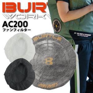 バートル 2021年モデル AC200 ファンフィルター エアークラフト 春夏 okugaiitem