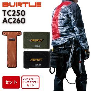 バートル BURTLE 2021秋冬  AC260リチウムイオンバッテリー+TC250サーモクラフト(電熱パッド)セット|okugaiitem