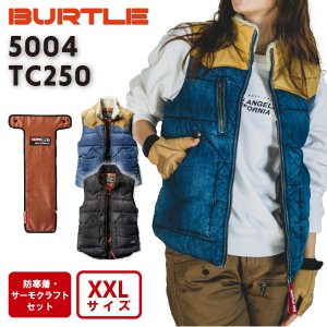 TC250セット バートル BURTLE 2021年 秋冬 5004 防寒ベスト ユニセックス  男女兼用 大きいサイズ ヒート 電熱 防寒  XXL 3L okugaiitem