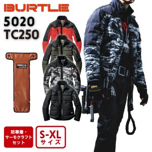 TC250セット バートル BURTLE 2021年 秋冬 5020 防寒ジャケット ユニセックス 男女兼用  ヒート 電熱 防寒 釣り ハイキング スキー S M L XL LL|okugaiitem
