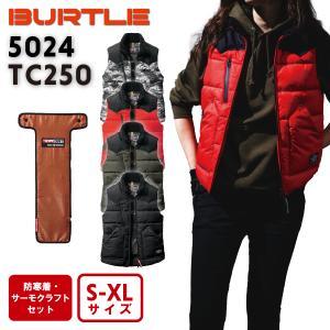 TC250セット バートル BURTLE 2021年 秋冬 5024 防寒ベスト ユニセックス  男女兼用 ヒート 電熱 防寒 釣り ハイキング スキー  S M L XL LL|okugaiitem