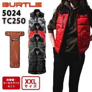 TC250セット バートル BURTLE 2021年 秋冬 5024 防寒ベスト ユニセックス  男女兼用 大きいサイズ ヒート 電熱 防寒 釣り ハイキング スキー  XXL 3L|okugaiitem