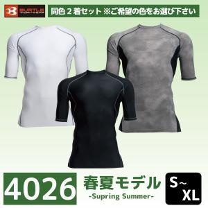 バートル BURTLE 4026シリーズ[S-XL] ×2着セット半袖 クールフィッテッド クールインナー 作業服 作業着|okugaiitem