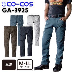 コーコス co-cos 2021年 秋冬 GA3925 ストレッチカーゴパンツ   M  L LL|okugaiitem