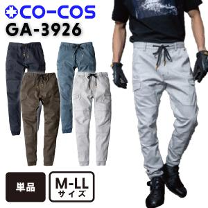 コーコス co-cos 2021年 秋冬 GA3926 ストレッチジョガーカーゴパンツ   M  L LL|okugaiitem