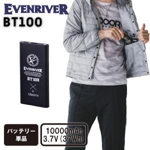 イーブンリバー 2021年秋冬 BT100 エレクサーモ バッテリー10000|okugaiitem