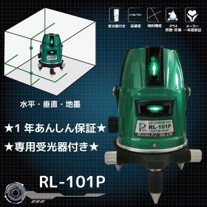 【送料無料】 ロマック グリーン レーザー 墨出器 RL-101P 2ライン 受光器付 1年間完全保証 1V1H1D2P IP54 斜光機能付|okugaiitem