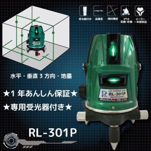 【送料無料】 ロマック グリーン レーザー 墨出器 RL-301P 4ライン 受光器付 1年間完全保証 3V1H1D4P IP54 斜光機能付|okugaiitem