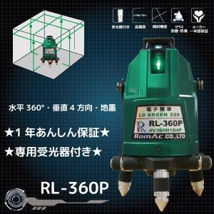 【送料無料】 ロマック グリーン レーザー 墨出器 RL-360P 電子生準 全方向 受光器付 1年間完全保証|okugaiitem