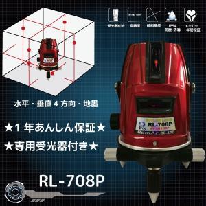 【送料無料】 ロマック レーザー 墨出器 RL-708P 5ライン 受光器付 1年間完全保証|okugaiitem