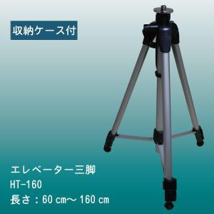 ロマック レーザー 墨出器 エレベーター三脚 HT-160  60cm〜160cm|okugaiitem