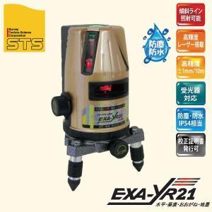 【送料無料】STS レーザー 墨出器 EXAシリーズ EXA-YR21|okugaiitem